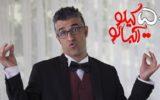 در سینمای ایران چه می گذرد؟!از آرمانهای انقلابی تا انفجار کمدی جنسی