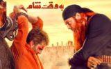 نقد و تحلیلی بر فیلم «به وقت شام» ابراهیم حاتمی کیا