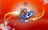 چهارشنبه عید سعید فطر است