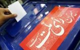 اسامی مدیران خوزستانی برای نامزدی در انتخابات استعفا دادند