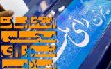 استعفای استاندار و فرماندار برای انتخابات مجلس + آمار
