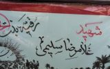 جزئیات برنامه ی استقبال و تشییع پیکر شهید «غلامرضا سلیمی»