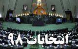 جدیدترین اخبار انتخاباتی از ۴ حوزه انتخابیه استان بوشهر