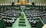 مجلسِ کارآمد و انقلابی موجبِ ثباتِ اقتصادِ کشور