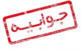 واکنش مدیریت درمان بوشهر به یک خبر؛ در سریع ترین زمان رسیدگی شد