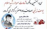 برگزاری مراسمِ سالگرد شهید یوسف زینبی در دشتی