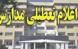 تعطیلی مدارس ۵ شهرستان استان بوشهر در نوبت عصر