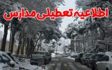 مدارس ۴ شهرستان استان بوشهر تعطیل شد