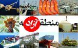 آغازِ عملیاتِ اجراییِ منطقه آزاد بوشهر از آذرماه