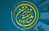 نخستین عهدواره نهضت اجتماعی جوانان استان بوشهر
