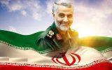 برای سربازِ وطنم؛ حاج قاسمِ عزیز