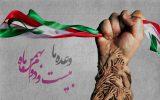 اعلام مسیرهای راهپیمای ۲۲ بهمن در استان بوشهر+جدول