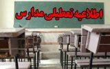 مدارس استان بوشهر تا پایان هفته جاری تعطیل شد