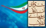 شورای ائتلاف بوشهر و تهران مقابلِ هم/آیا بوشهر زیربارِ گزینه تهران می رود؟