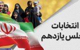 اسامی نامزدهای اصولگرا، اصلاحطلب و مستقل مجلس یازدهم+جدول