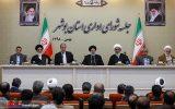 در جلسه شورای اداری استان بوشهر با حضور آیت الله رییسی چه گذشت؟