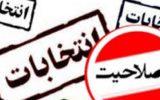 تایید صلاحیت یکی از کاندیداهای حوزه دشتستان