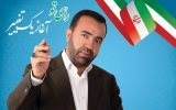 برخی اعضای سابقِ ستاد عطارزاده به بهزادزاده پیوستند/بهزادزاده: با جان و دل از حقوق از دست رفته استان بوشهر دفاع می کنم