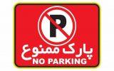 پارک خودرو در خیابان ساحلی بوشهر ممنوع/متخلفین جریمه می شوند