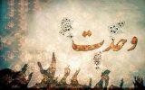 اتحاد و هم افزایی جبهه انقلاب، مقدمهای برای تحقق آرمانها