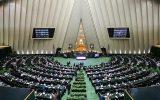چگونه مجلس شورای اسلامی در رأس امور قرار میگیرد؟