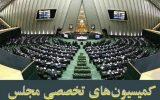 ناکامی نمایندگان خوزستان در هیات رئیسه کمیسیونهای مجلس!