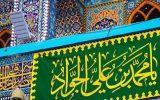 ۳ ویژگی مؤمن از منظر امام جواد (ع)