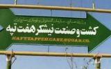 هفتتپه آزاد شد/قوهقضائیه گل کاشت